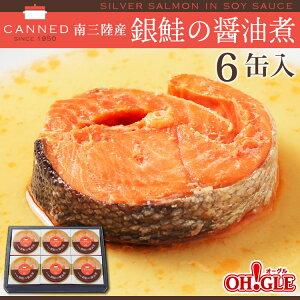 CANNED 銀鮭の醤油煮 (90g) 6缶入