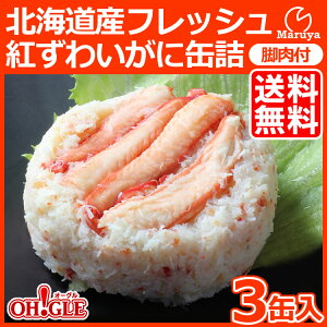 北海道産 フレッシュ 紅ずわいがに 脚肉付 3缶入