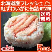 北海道産フレッシュ紅ずわいがに脚肉付5缶入