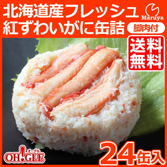 Hokkaido produced red snow crab fresh canned (125 g) 24 cans into (pull cans).