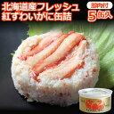 北海道産 フレッシュ 紅ずわいがに脚肉付 缶詰(125g缶)...