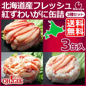 北海道産フレッシュ紅ずわいがに3種3缶セット