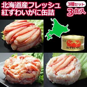北海道産 フレッシュ 紅ずわいがに 3種セット 3缶 ギフト箱入