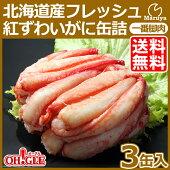 北海道産 フレッシュ 紅ずわいがに 一番脚肉 3缶入