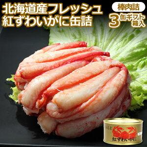 北海道産 フレッシュ 紅ずわいがに 一番脚肉 3缶 ギフト箱入