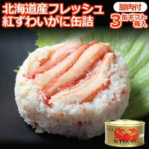 北海道産 フレッシュ 紅ずわいがに 脚肉付 3缶 ギフト箱入