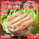 【OH!GLE】本ずわいがに 棒肉詰 缶詰(120g) 5缶入