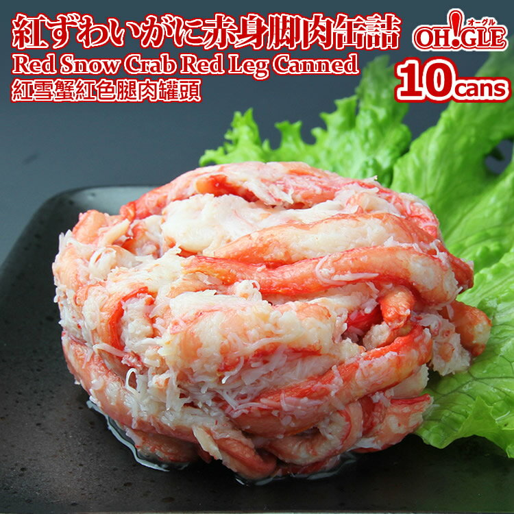 Red Snow Crab Red Leg Meat Canned (10-Cans in Carton)