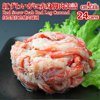 Red Snow Crab Red Leg Meat Canned (24-Cans in Carton)