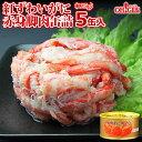 紅ずわいがに 赤身脚肉 缶詰(125g缶)5缶入【あす楽対応...