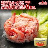 紅ずわいがに 赤身脚肉 缶詰セット 3缶セット