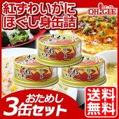 紅ずわいがに ほぐし身缶詰(55g) おためし3缶セット