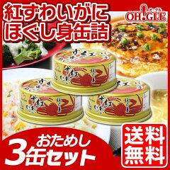 食べたくなったら気軽に1缶!【楽天スーパーSALE】紅ずわいがに ほぐし身缶詰(55g)おためし3缶...
