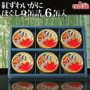 紅ずわいがに ほぐし身 缶詰(50g缶)6缶ギフト箱入【あす...
