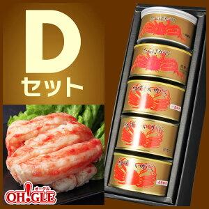 カニ缶詰バラエティセット Dセット