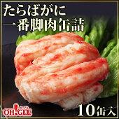 たらばがに 棒肉詰 缶詰<br>(一番脚肉100%) 10缶セット