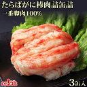たらばがに 棒肉詰 缶詰 一番脚肉 100% (100g缶)...