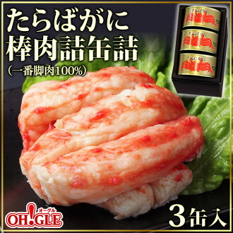 King crab stick meat refill can (first leg meat 100%) 3 sets, luxury gift boxed.""