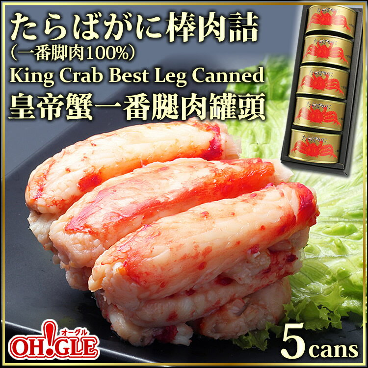 King Crab Best Leg Meat 100% Canned (5-Cans in Gift Box)