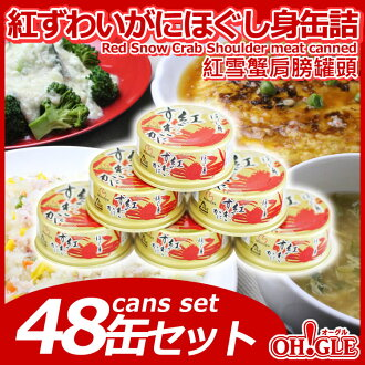 Red Snow Crab Shoulder meat canned (55g)  (48-Cans)