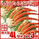 カニ ボイル たらばがに 脚 特大型 4Lサイズ × 3肩【送料無料】【あす楽対応】【タラバガニ たらばがに 蟹 かに たらば蟹 タラバ蟹】