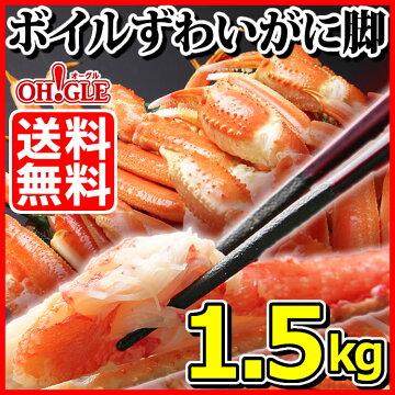 ずわいがに脚1.5kg箱【送料無料】