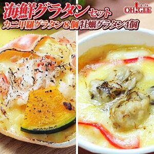 海鮮グラタンセット かに甲羅グラタン8個+牡蠣グラタン4個】