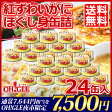 【OH!GLE夜市】【送料無料】紅ずわいがに ほぐし身 缶詰 (55g)24缶入
