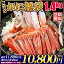 【OH!GLE夜市】【送料無料】カニ福袋 1.4kg たらば...
