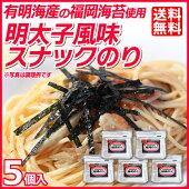 3kg箱初摘み限定☆有明海産 福岡海苔(明太子風味スナック海苔)