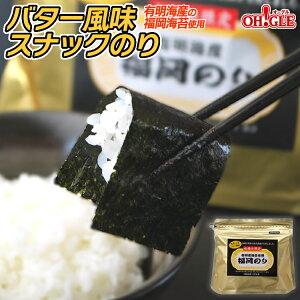 有明海産 福岡海苔(バター風味スナック海苔)