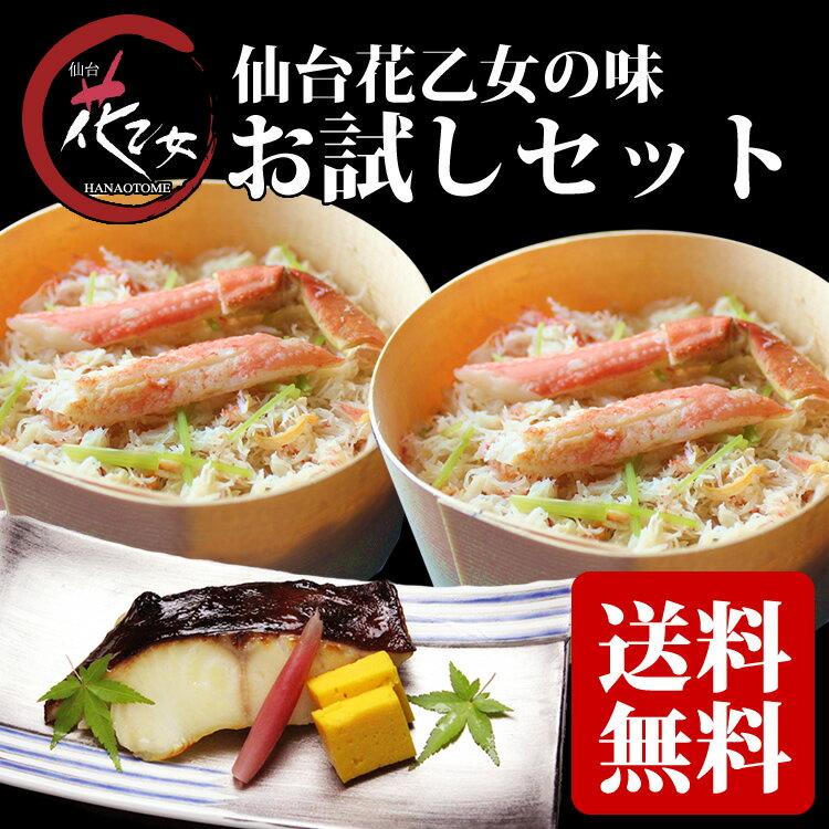 "Sendai Hana otome flavor sampler set ""Rakuten good competition in popular"" (crab Seiro 2 pieces + you like pickled fish sliced)"