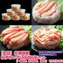 【訳あり】北海道産 紅ずわいがに 缶詰3種セット(6缶入)棒肉詰・赤身脚肉・脚肉付【G】