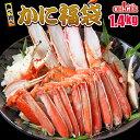 カニ タラバガニ ズワイガニ 福袋 1.4kg (カット済み...
