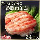 たらばがに 一番脚肉 缶詰 (100g缶) 24缶入【あす楽...