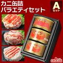 【海外向け限定】カニ 缶詰 バラエティセット Aセット