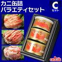 カニ 缶詰 バラエティセット Cセット【NEW】【あす楽対応...