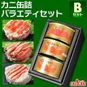 カニ 缶詰 バラエティセット Bセット【あす楽対応】【送料無...