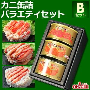 カニ缶詰バラエティセット Bセット