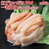 紅ずわいがに 一番脚肉(ジャングルパック)缶詰(55g缶)6缶入【送料無料】