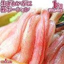 生 ずわいがに 棒ポーション 1kg (25本 x 2袋) ずわい蟹の脚肉100
