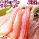 生 ずわいがに 棒ポーション 500g (25本 x 1袋) ずわい蟹の脚肉10