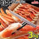 カニ 特大 ずわいがに 脚 3kg (3L・4Lサイズ)【送...