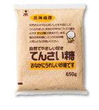 【ホクレン てんさい糖 650g】北海道 送料無料 ミネラル オリゴ糖 カリウム、カルシウム、リン