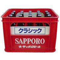 【北海道限定】サッポロビール サッポロクラシック 大瓶 1ケース ビール ビール本来のうまさ アロマポップ ビアガーデン ふるさと納税