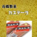 【北海道産】高橋製菓 ビタミンカステーラ 12個 発売から80年 第十五回全国菓子大博覧会 総裁賞受賞