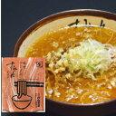 【すみれ】味噌ラーメン 1袋(メンマ付き)札幌ラーメン北海道ラーメン有名店