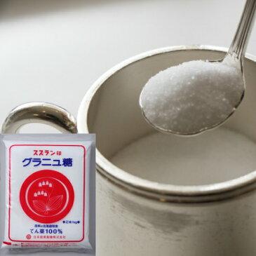 【北海道産】スズラン印 グラニュー糖 1kg×20 北海道ビート100%