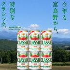 【北海道限定】サッポロビール サッポロクラシック 富良野vintage 350ml×24  ギフト ビンテージ サッポロ クラシック ジンギスカン