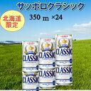 【北海道限定】サッポロビール サッポロクラシック 350ml×24ビー...